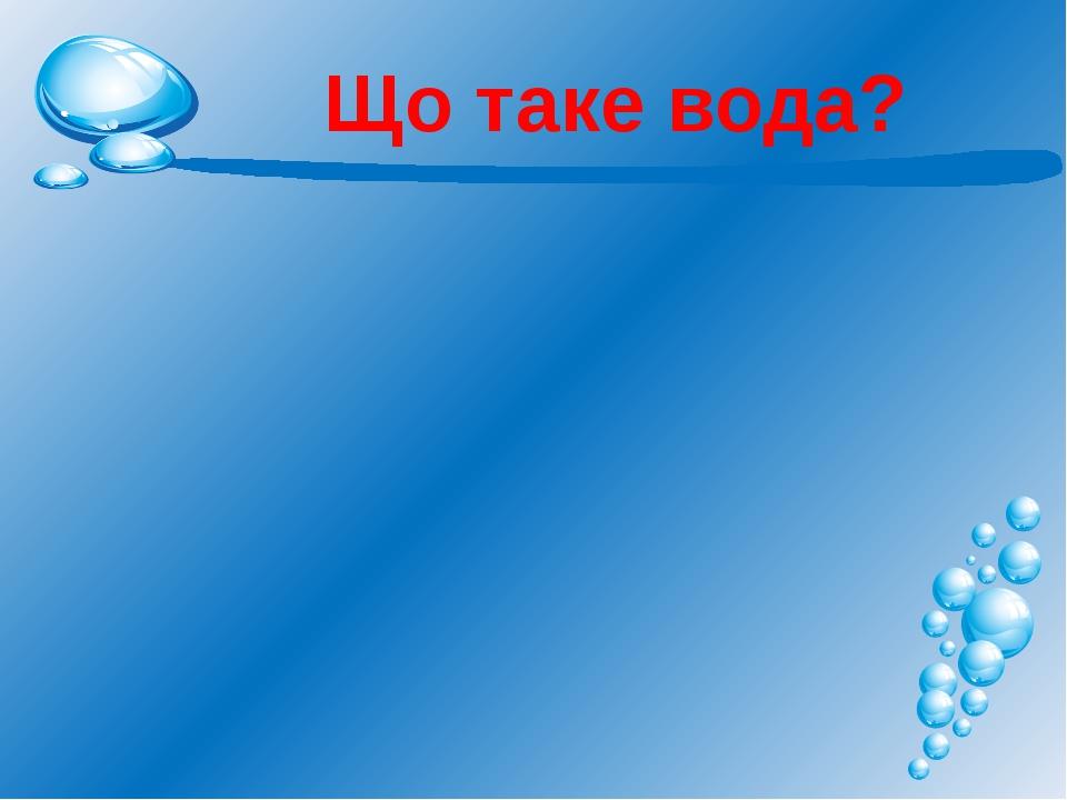 Що таке вода?