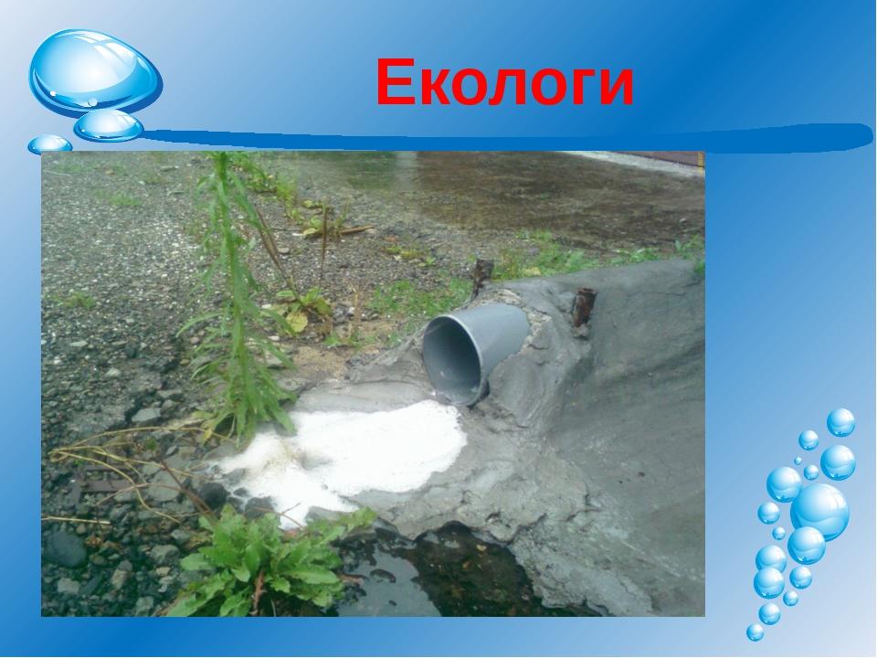 Екологи
