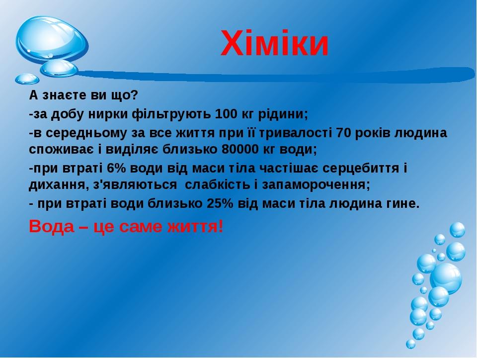 Хіміки А знаєте ви що? -за добу нирки фільтрують 100 кг рідини; -в середньому...