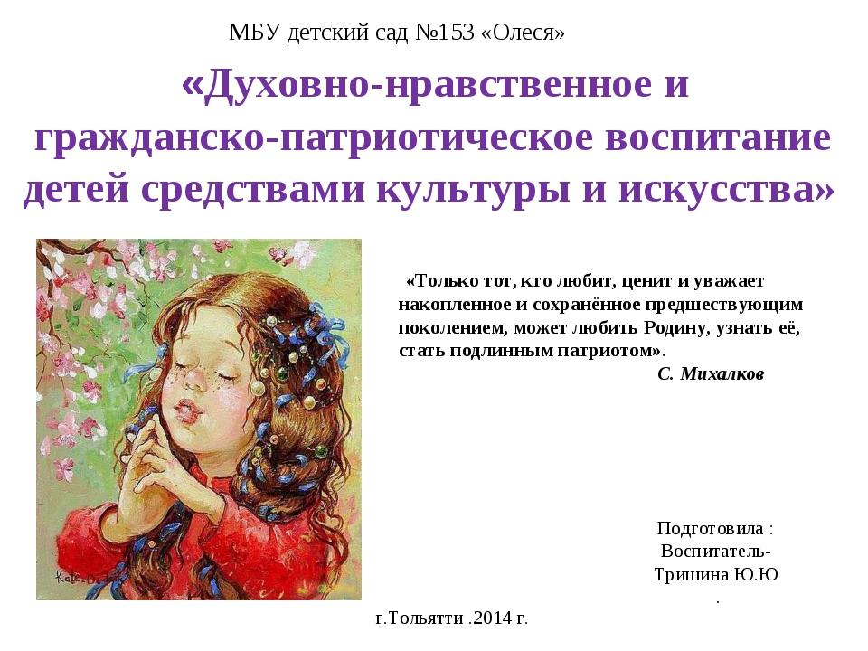 «Духовно-нравственное и гражданско-патриотическое воспитание детей средствам...