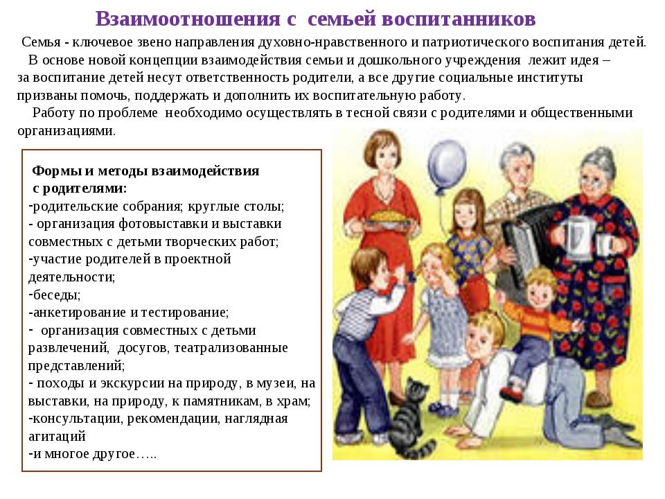 Семья - ключевое звено направления духовно-нравственного и патриотического в...