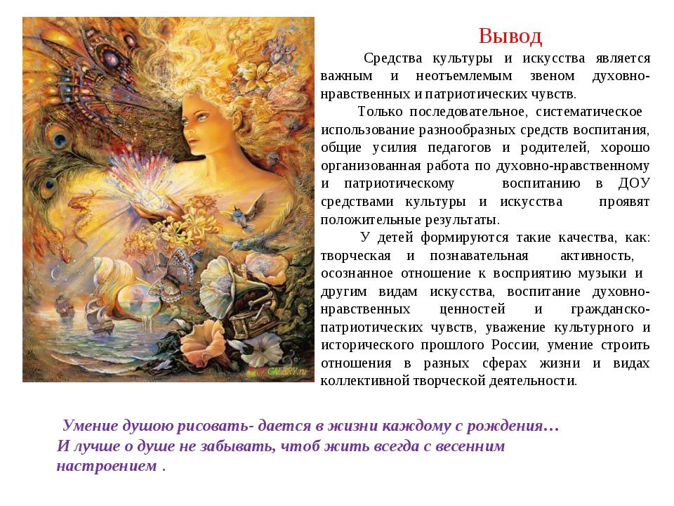 Вывод Средства культуры и искусства является важным и неотъемлемым звеном ду...