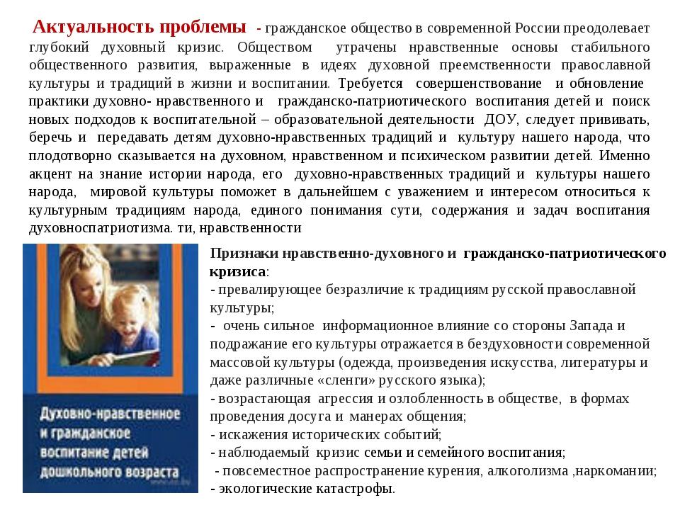 Актуальность проблемы - гражданское общество в современной России преодолева...