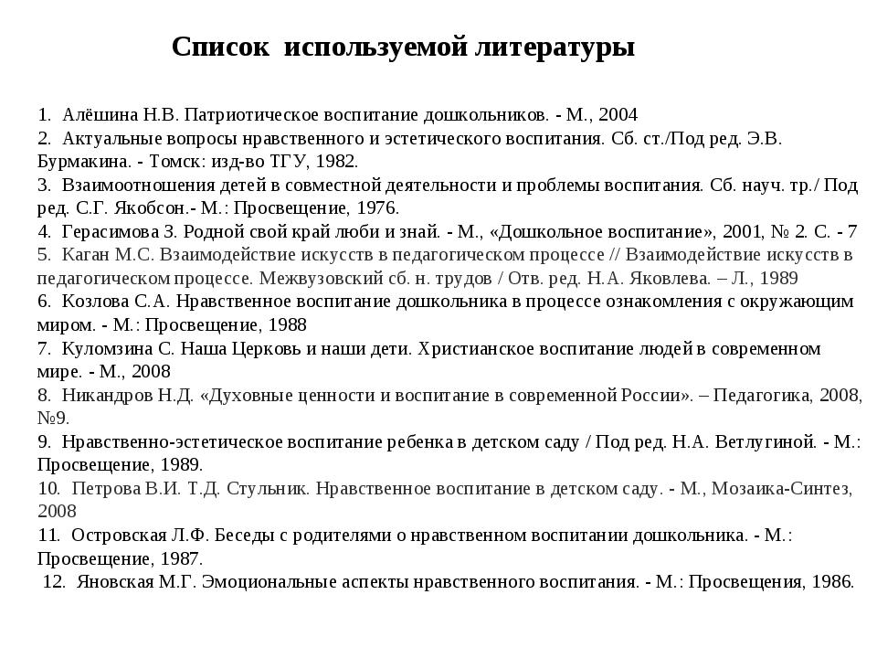 Список используемой литературы 1. Алёшина Н.В. Патриотическое воспитание дошк...