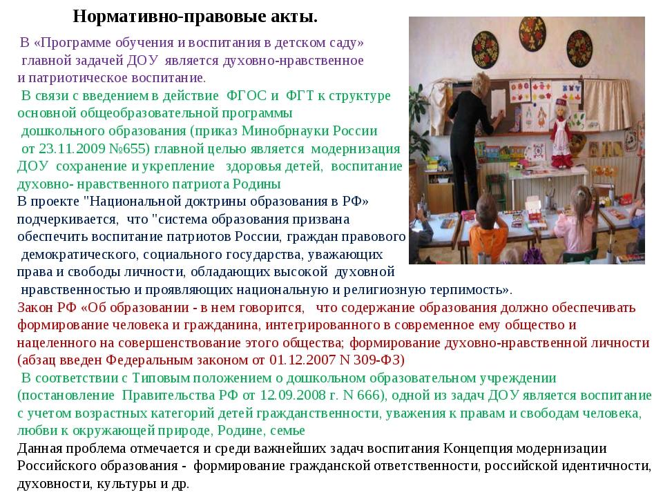 Нормативно-правовые акты. В «Программе обучения и воспитания в детском саду»...