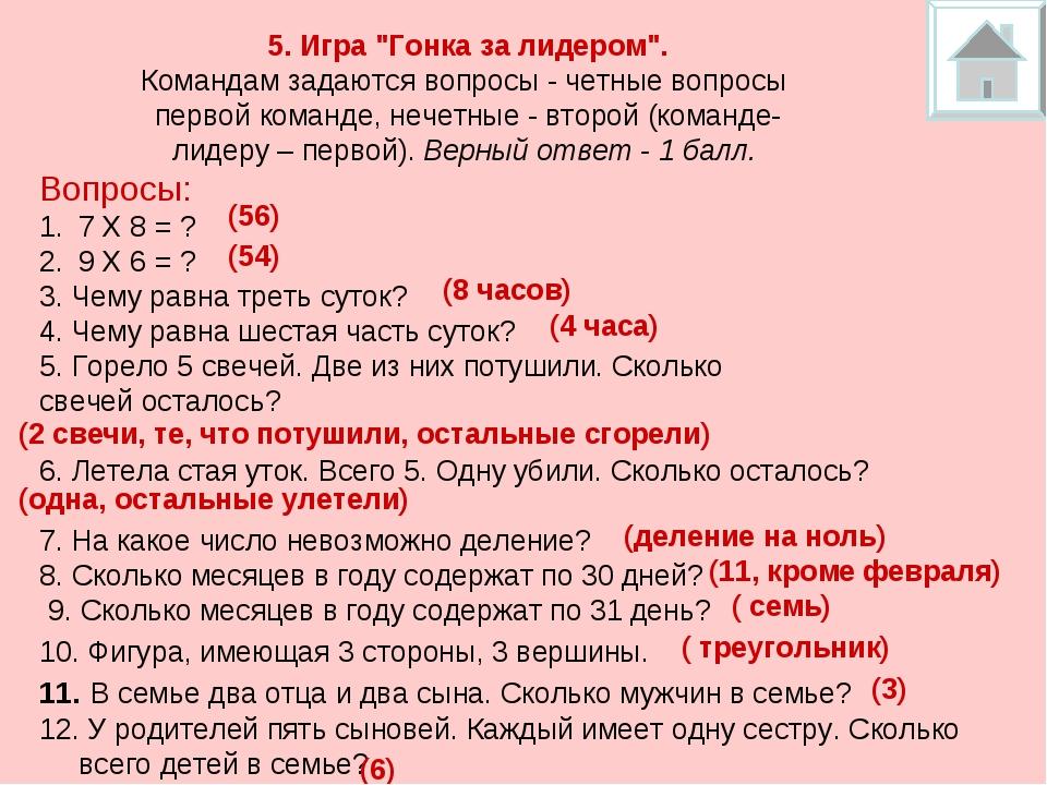 """5. Игра """"Гонка за лидером"""". Командам задаются вопросы - четные вопросы первой..."""