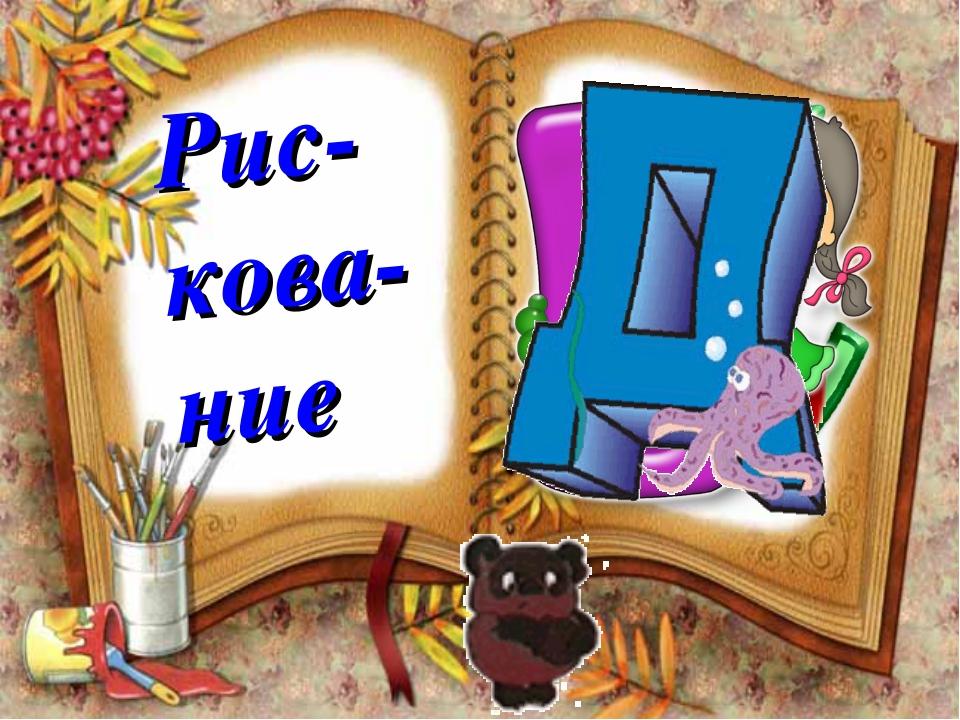 Рис- кова- ние