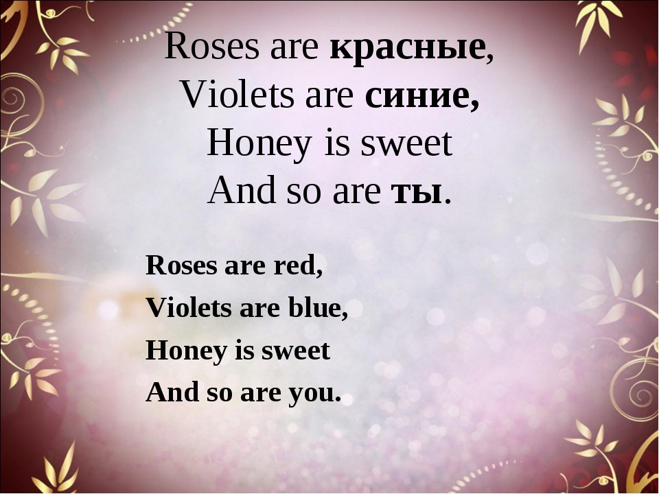 Roses are красные, Violets are синие, Honey is sweet And so are ты. Roses are...