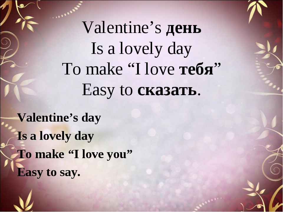 """Valentine's день Is a lovely day To make """"I love тебя"""" Easy to сказать. Vale..."""