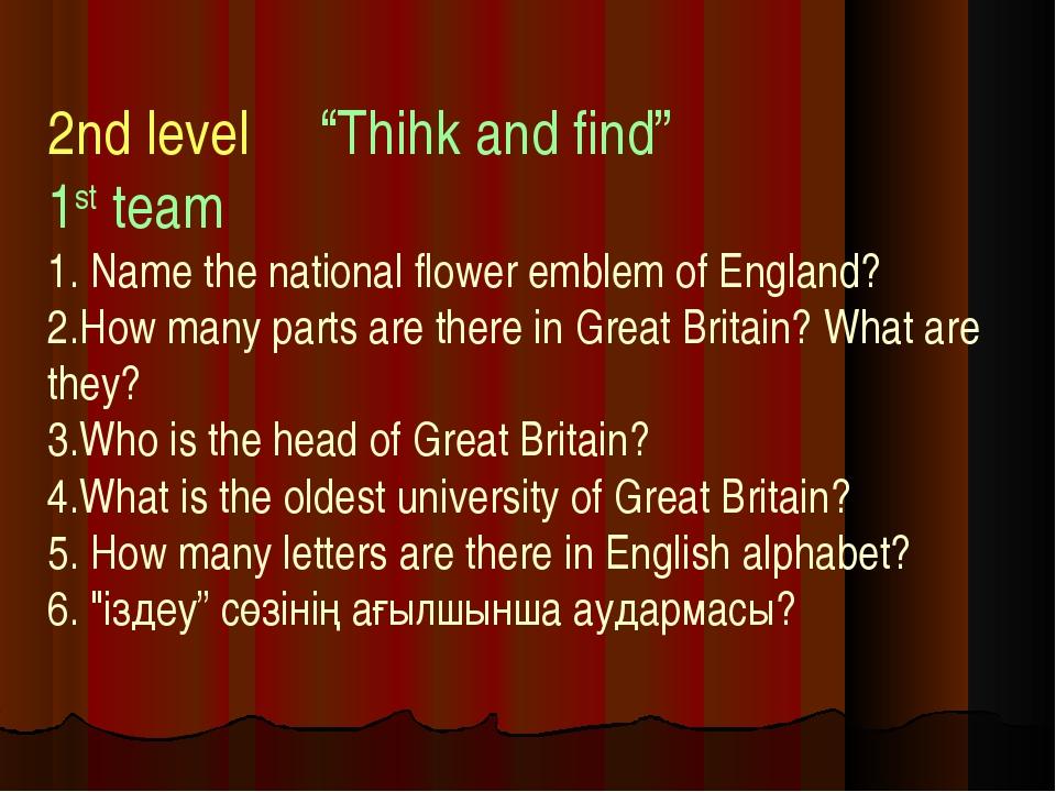 "2nd level ""Thihk and find"" 1st team 1. Name the national flower emblem of En..."