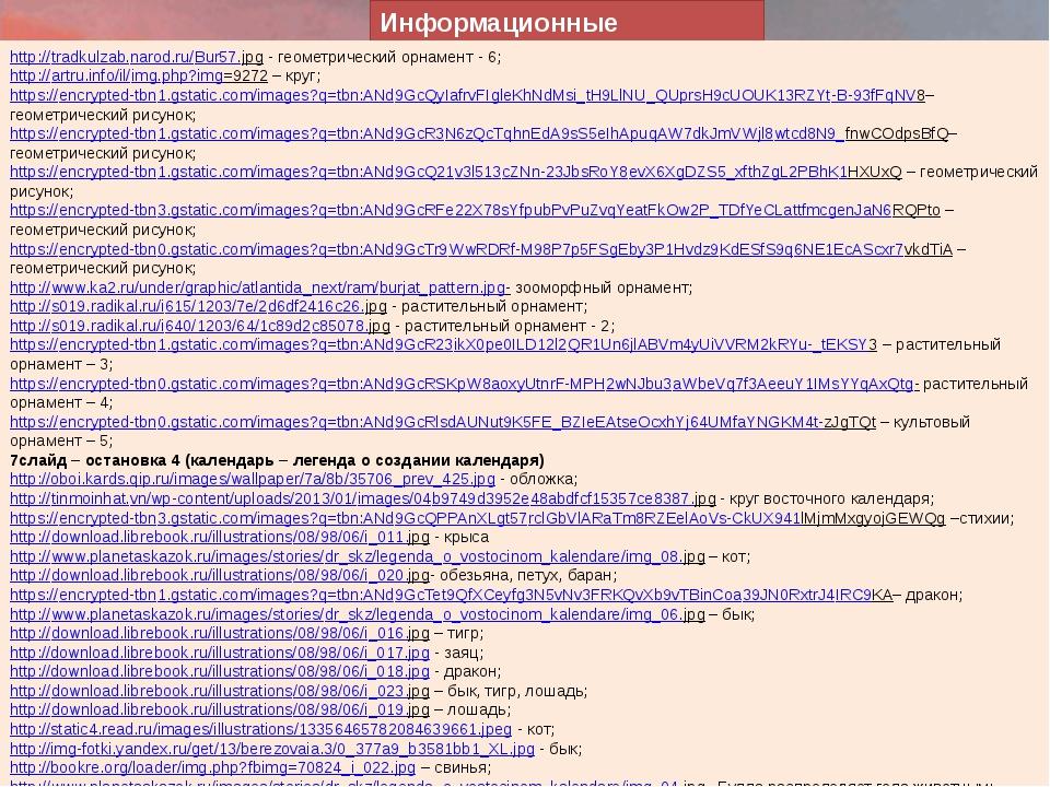 Информационные источники http://cs424730.vk.me/v424730685/6343/sT8NF6PA0H0.j...