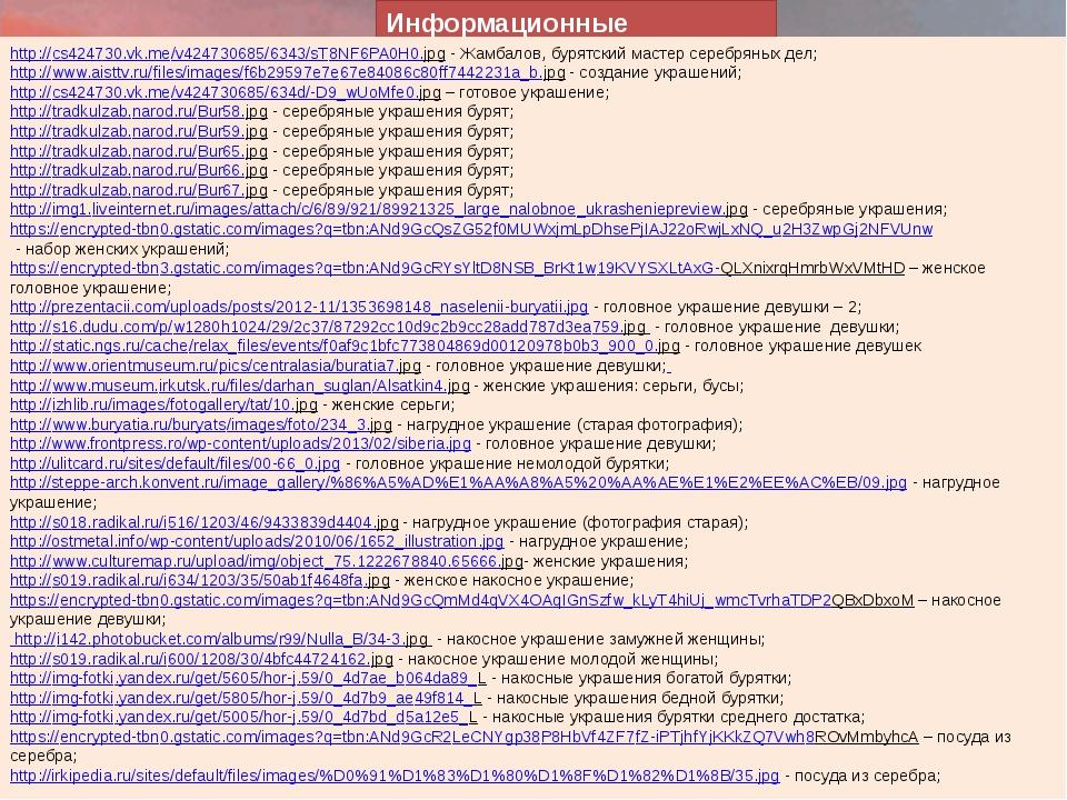 - Места Информационные источники https://encrypted-tbn0.gstatic.com/images?q=...
