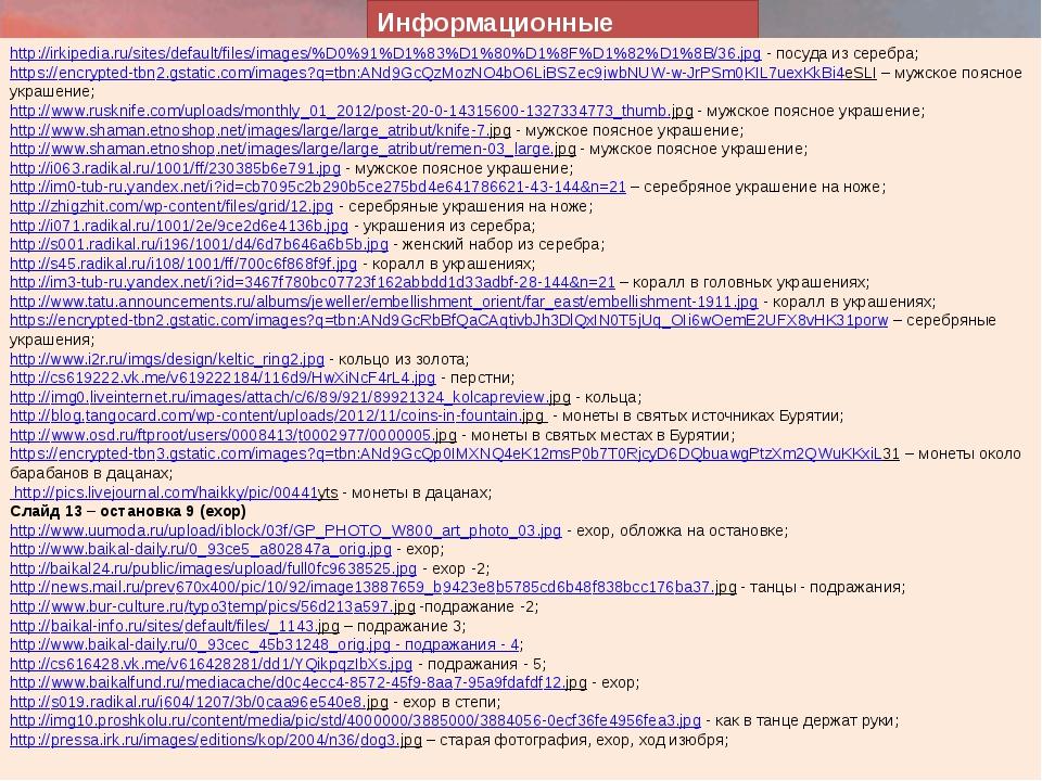 - Места Информационные источники http://rubur.ru/sites/default/files/imagecac...
