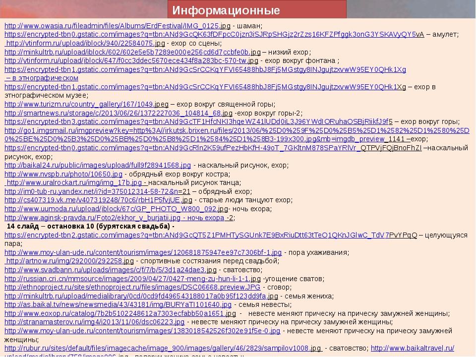 - Места Информационные источники c портала «Сеть творческих учителей» Неврюев...