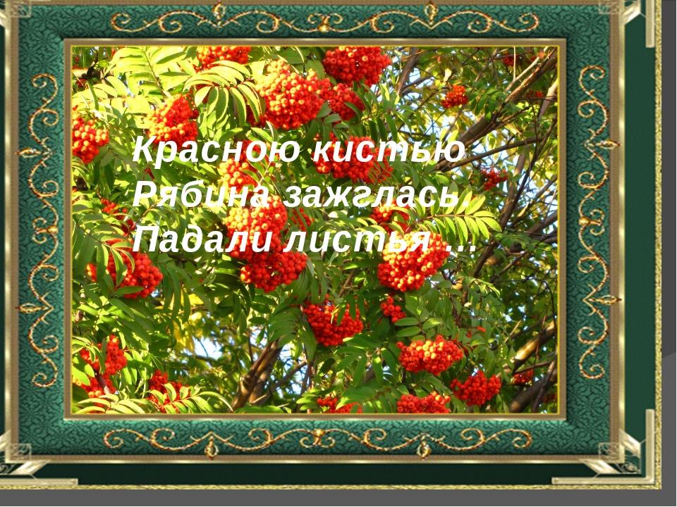 Красною кистью Рябина зажглась. Падали листья …