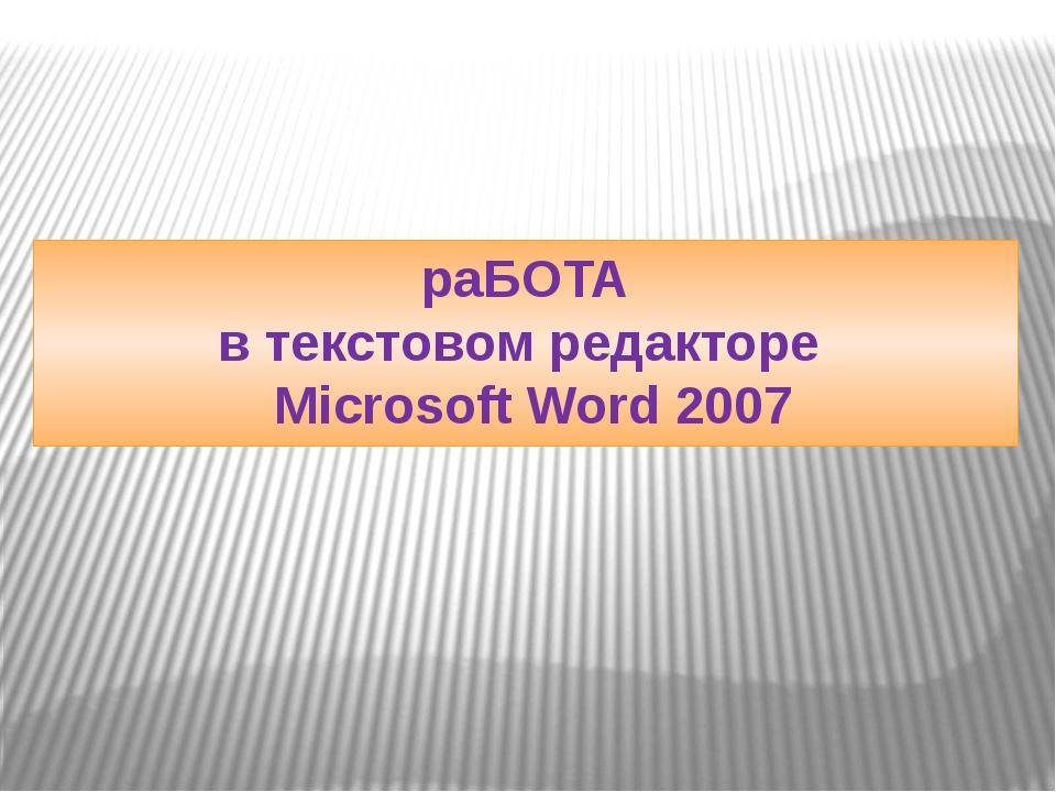 Информационный бюллетень Карточка табельного учёта Word – это программа, позв...