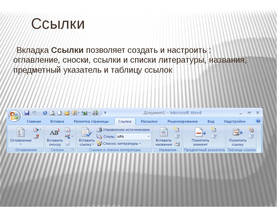 Ссылки Вкладка Ссылки позволяет создать и настроить : оглавление, сноски, ссы...