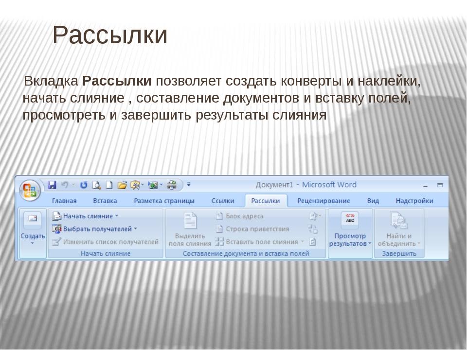 Рассылки Вкладка Рассылки позволяет создать конверты и наклейки, начать слиян...