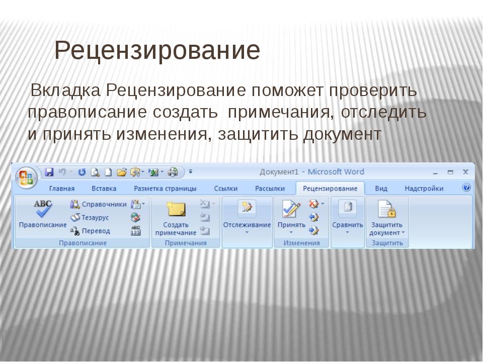 Рецензирование Вкладка Рецензирование поможет проверить правописание создать...