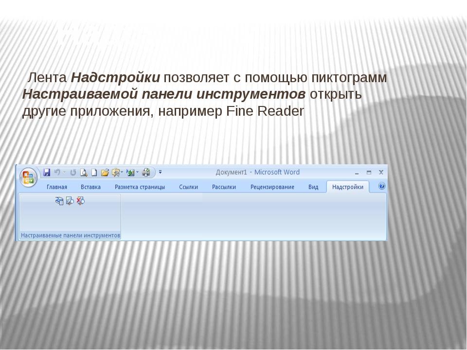 Лента Надстройки позволяет с помощью пиктограмм Настраиваемой панели инструм...