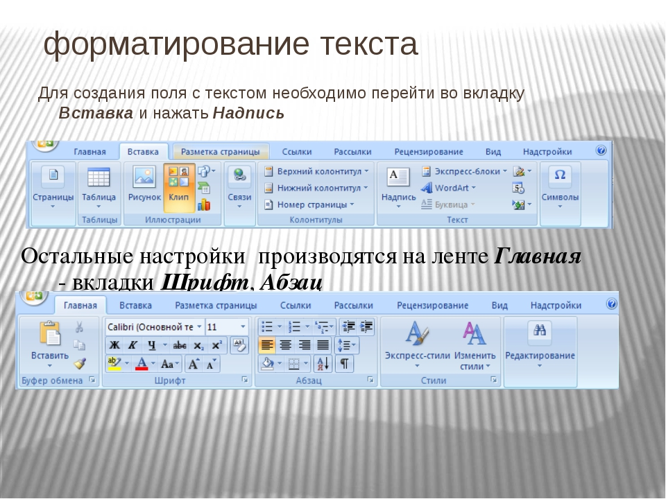 Также к изображениям можно отнести диаграммы, SmartArt и таблицы Эти элементы...