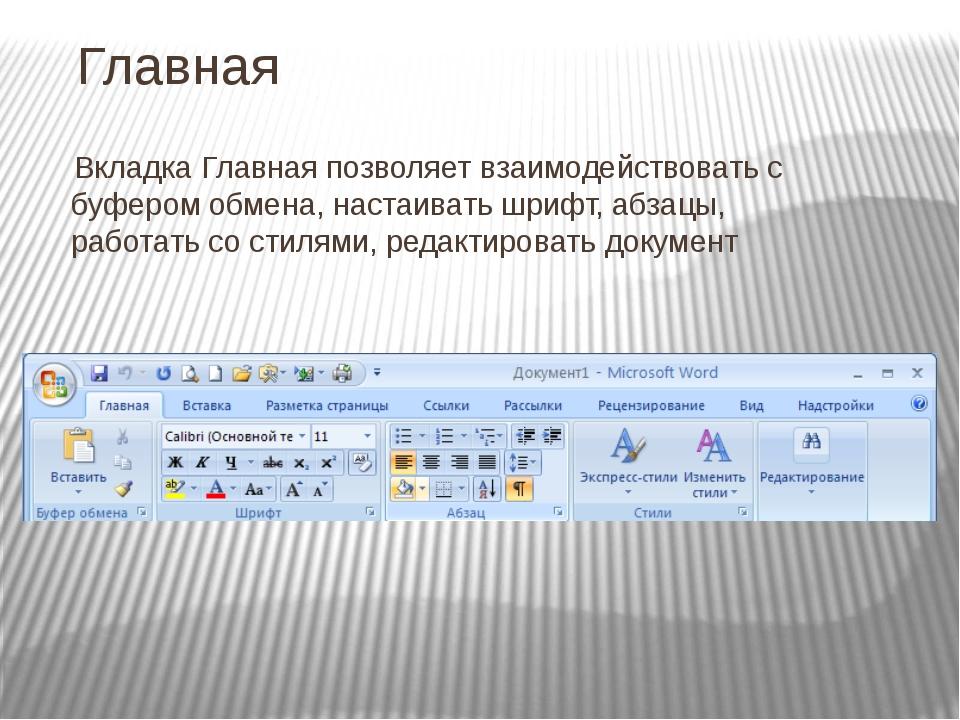 Главная Вкладка Главная позволяет взаимодействовать с буфером обмена, настаив...
