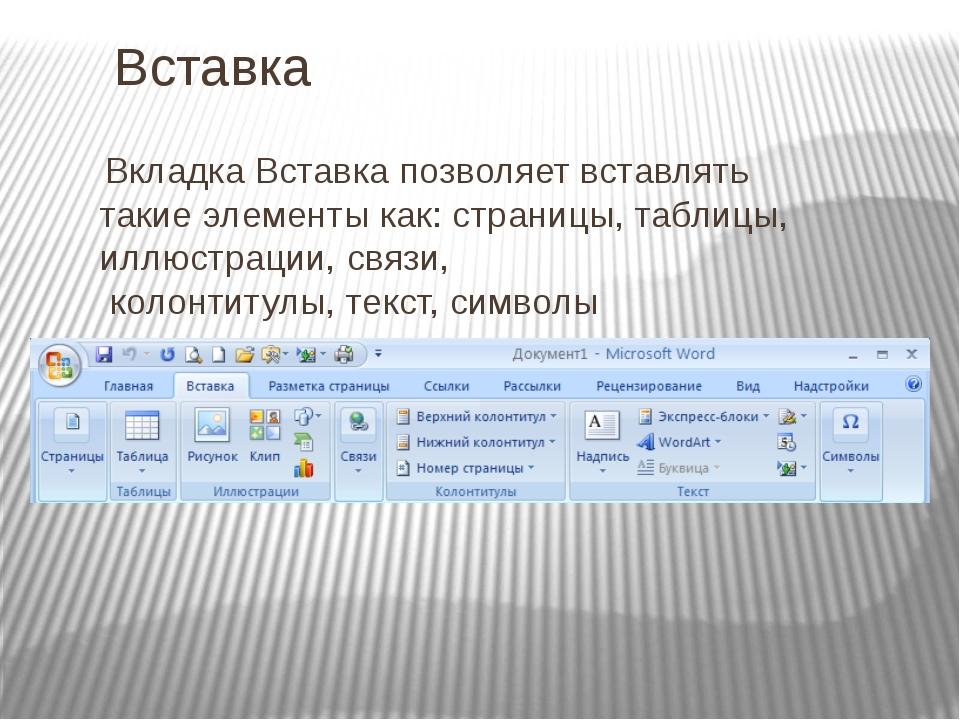 Вставка Вкладка Вставка позволяет вставлять такие элементы как: страницы, таб...