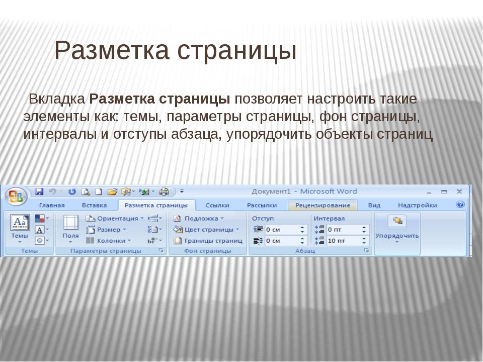 Разметка страницы Вкладка Разметка страницы позволяет настроить такие элемент...