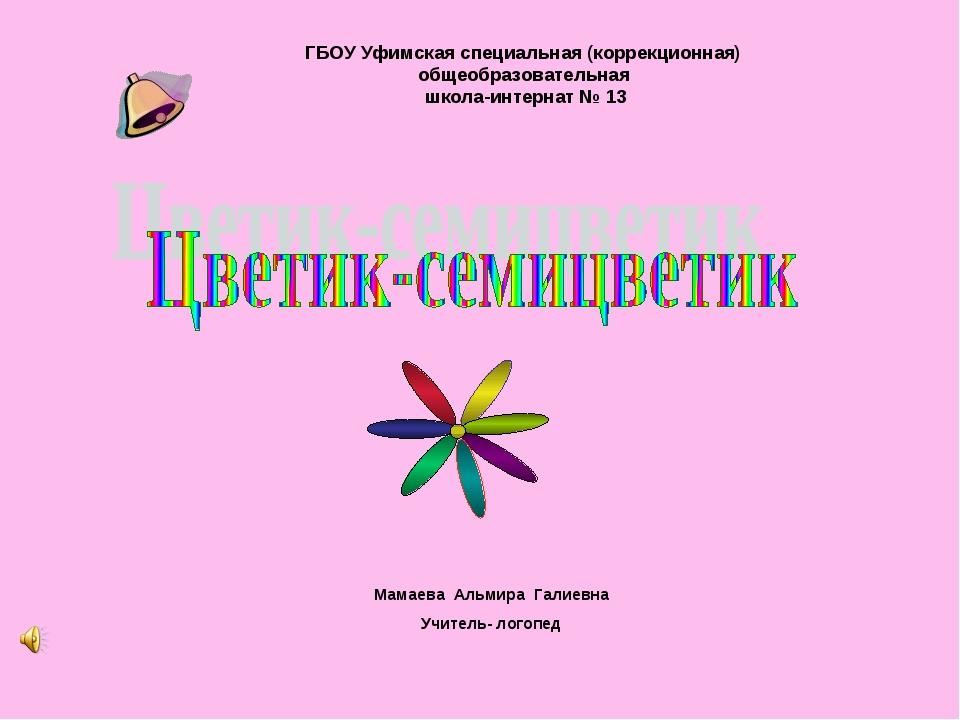 ГБОУ Уфимская специальная (коррекционная) общеобразовательная школа-интернат...