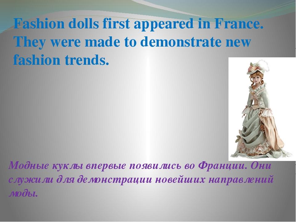 Модные куклы впервые появились во Франции. Они служили для демонстрации нове...