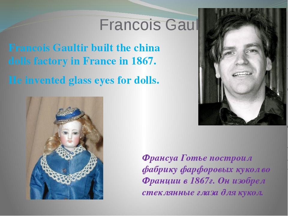 Francois Gaultir Франсуа Готье построил фабрику фарфоровых кукол во Франции...