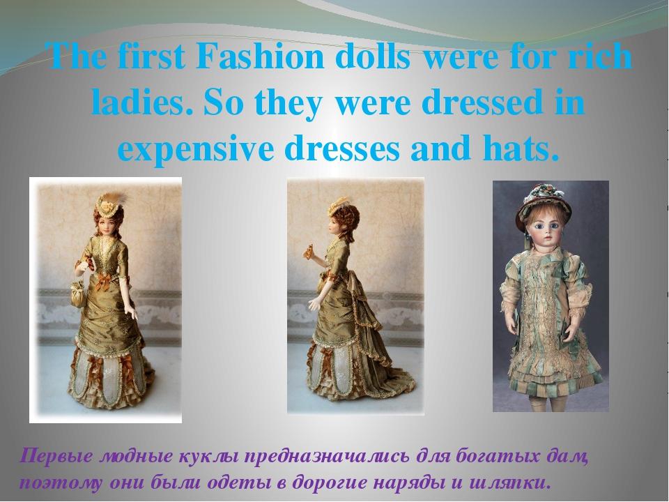 Первые модные куклы предназначались для богатых дам, поэтому они были одеты...