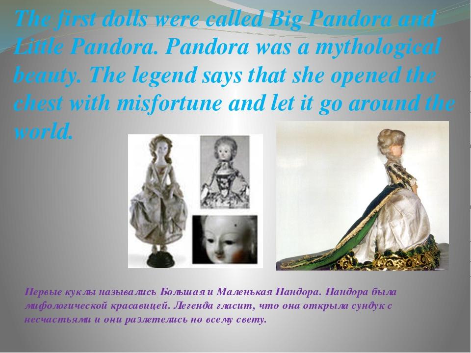Первые куклы назывались Большая и Маленькая Пандора. Пандора была мифологиче...