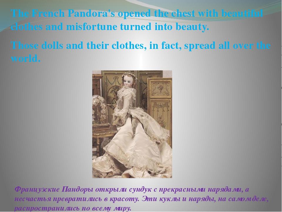 Французские Пандоры открыли сундук с прекрасными нарядами, а несчастья превр...