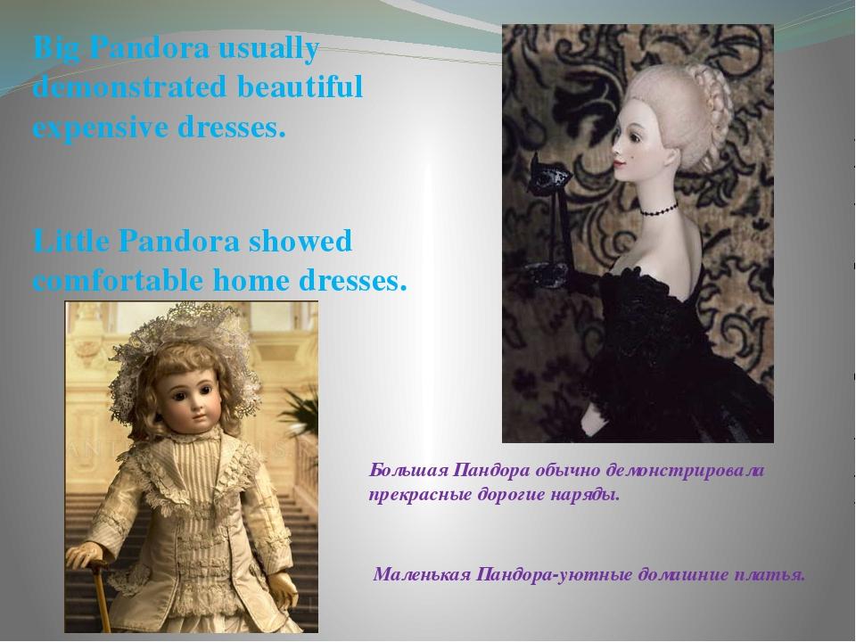 Большая Пандора обычно демонстрировала прекрасные дорогие наряды. Маленькая...