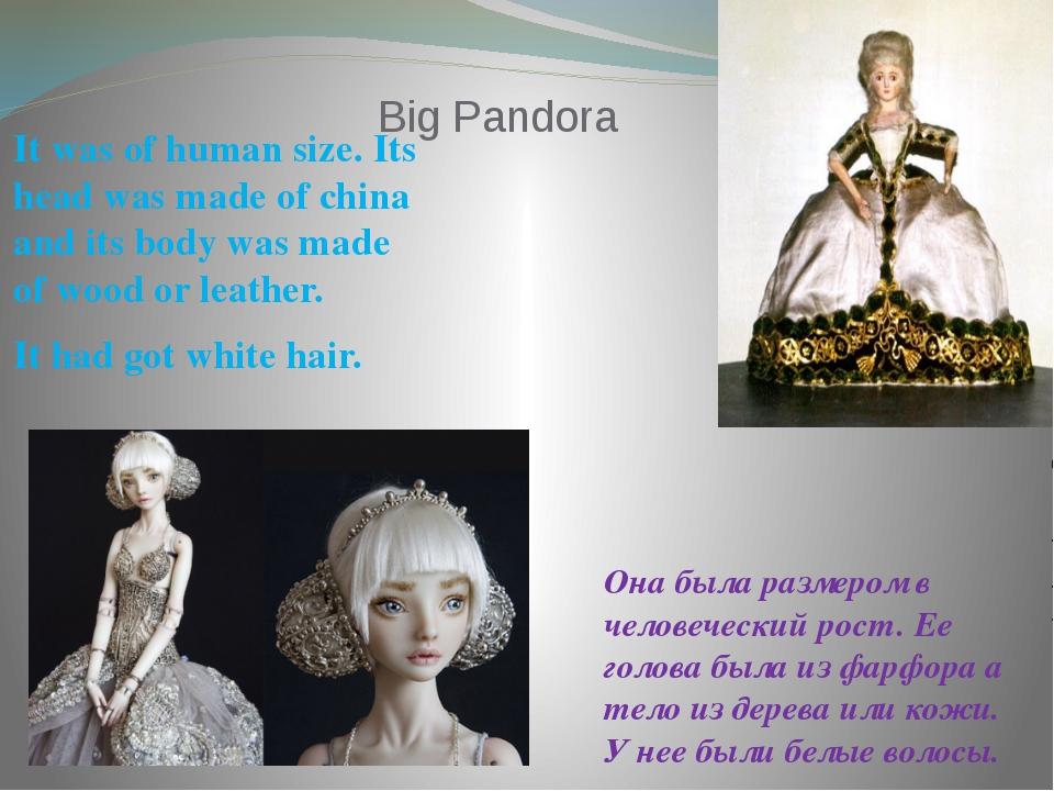 Big Pandora Она была размером в человеческий рост. Ее голова была из фарфора...