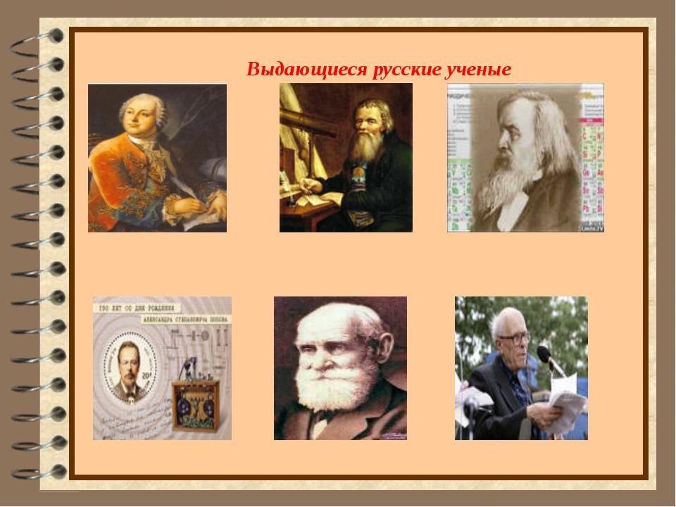 Выдающиеся русские ученые