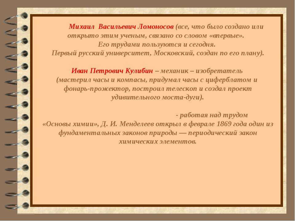 Михаил Васильевич Ломоносов (все, что было создано или открыто этим ученым,...