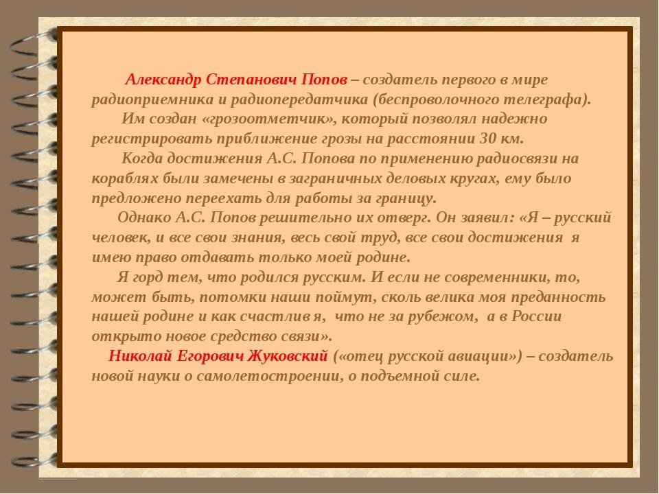 Александр Степанович Попов – создатель первого в мире радиоприемника и радио...