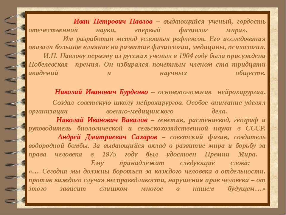 Иван Петрович Павлов – выдающийся ученый, гордость отечественной науки, «пер...