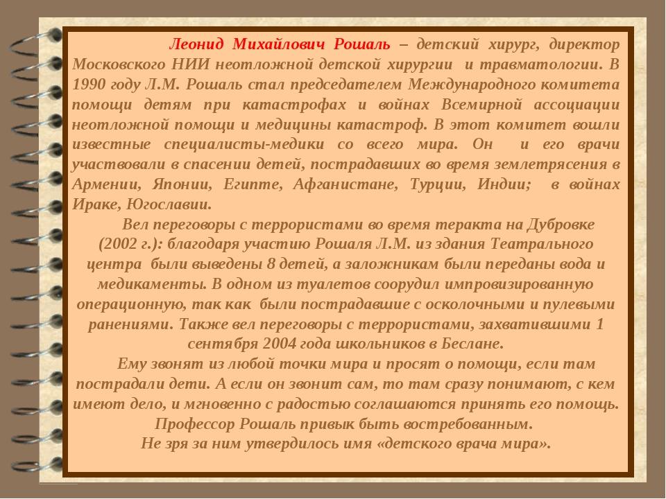 Леонид Михайлович Рошаль – детский хирург, директор Московского НИИ неотложн...