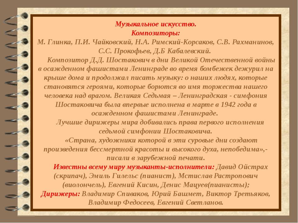 Музыкальное искусство. Композиторы: М. Глинка, П.И. Чайковский, Н.А. Римский-...