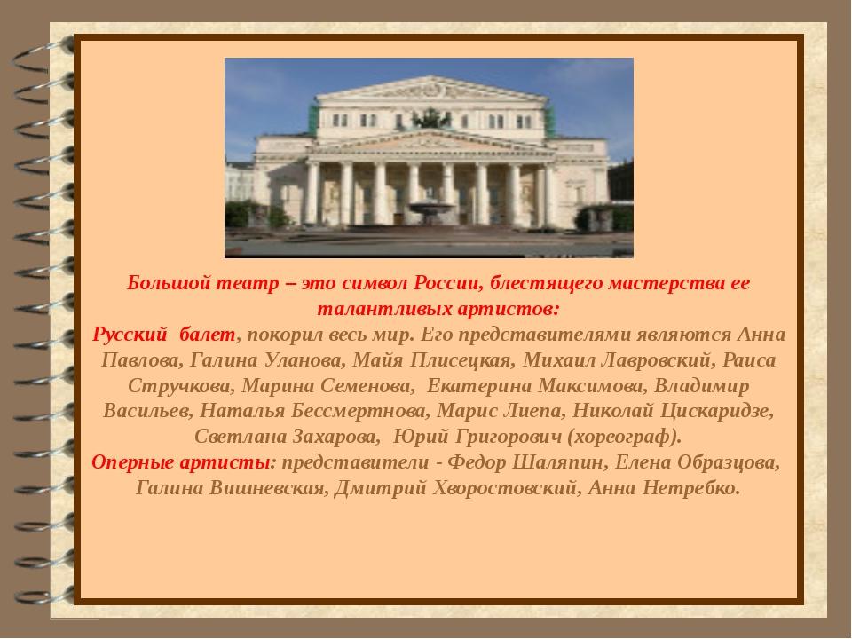 Большой театр – это символ России, блестящего мастерства ее талантливых арти...