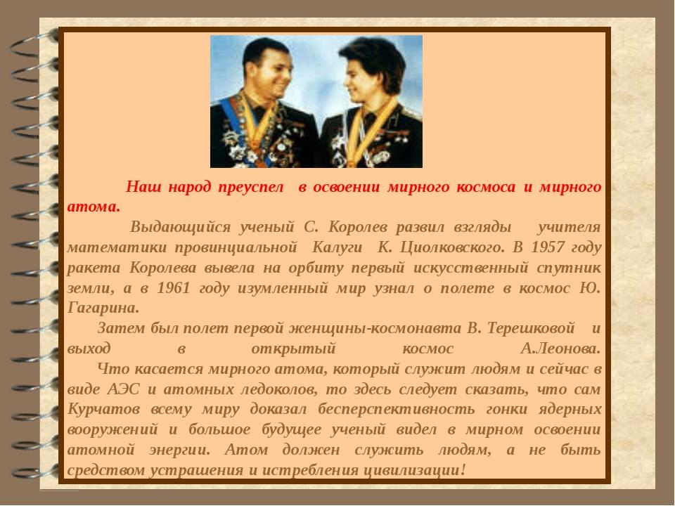 Наш народ преуспел в освоении мирного космоса и мирного атома. Выдающийся уч...