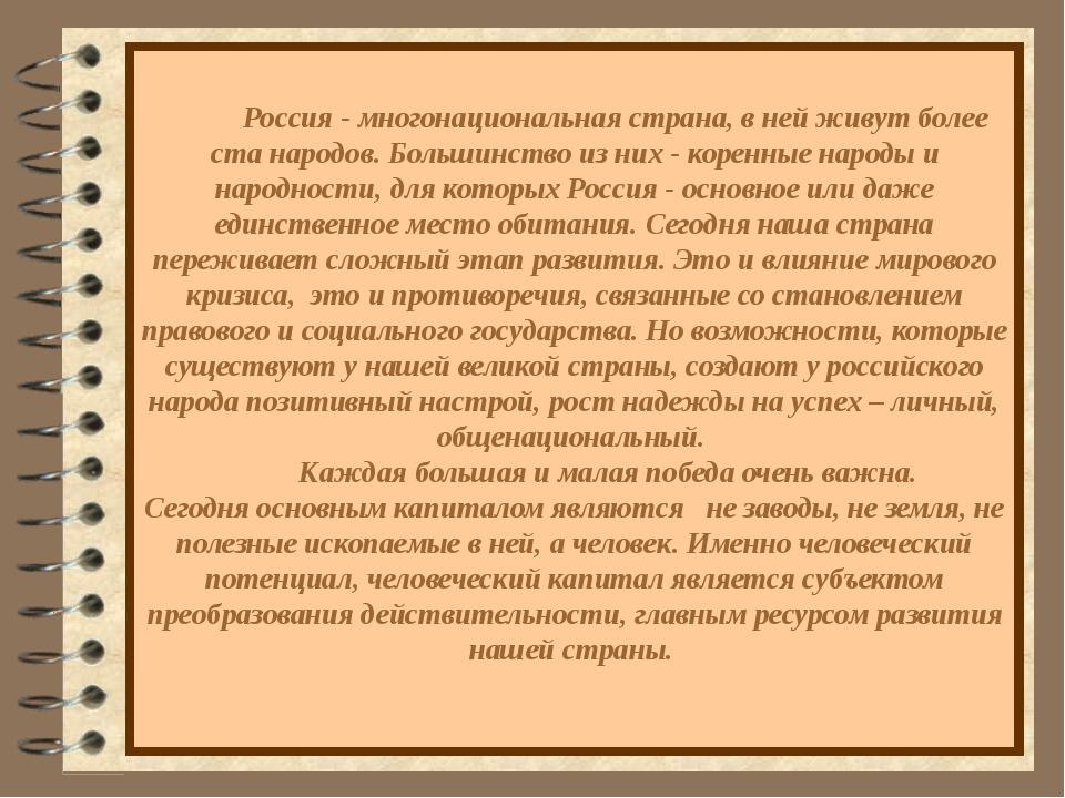 Россия - многонациональная страна, в ней живут более ста народов. Большинств...