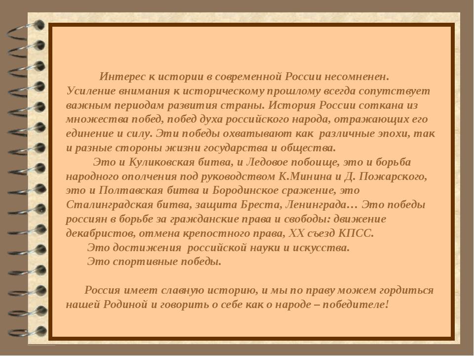 Интерес к истории в современной России несомненен. Усиление внимания к истор...