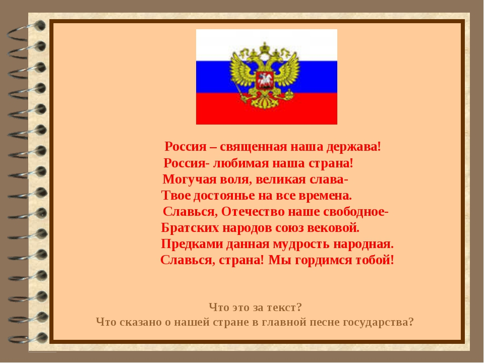 Россия – священная наша держава! Россия- любимая наша страна! Могучая воля,...