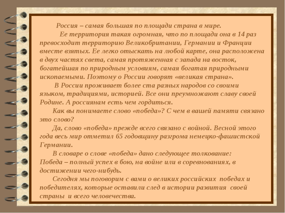 Россия – самая большая по площади страна в мире. Ее территория такая огромна...