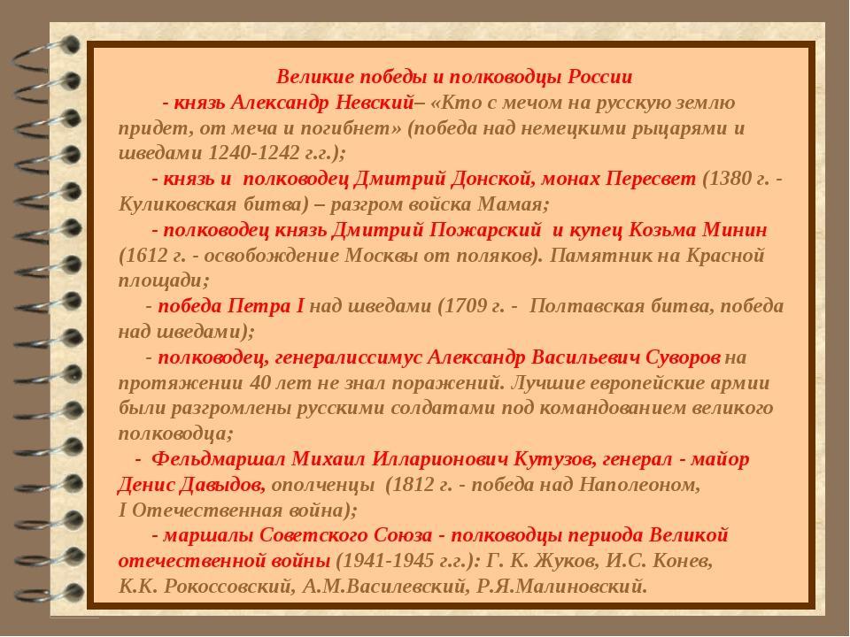 Великие победы и полководцы России - князь Александр Невский– «Кто с мечом н...