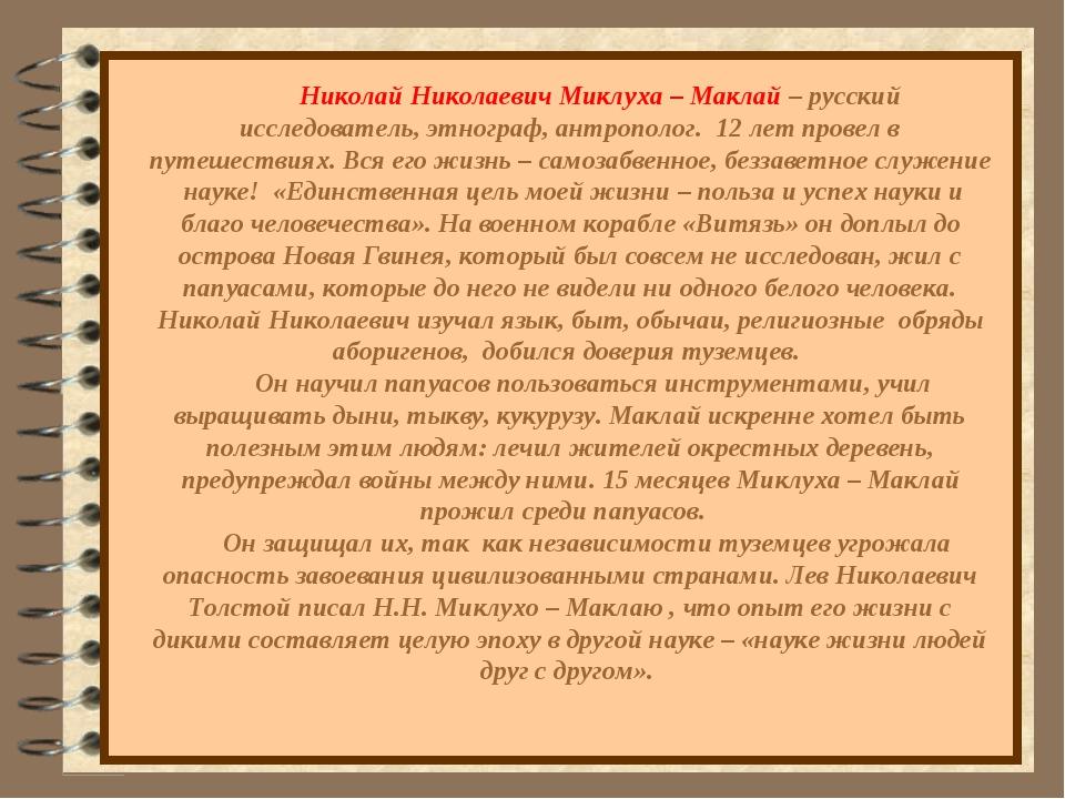 Николай Николаевич Миклуха – Маклай – русский исследователь, этнограф, антро...